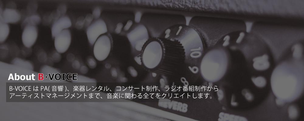 B・VOICE
